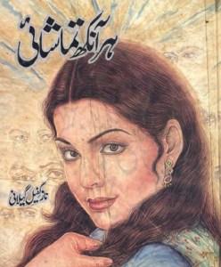 Har Aankh Tamashai Novel By Naz Kafeel Gilani Pdf