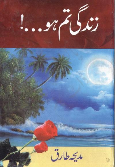 Zindagi Tum Ho Novel By Madiha Tariq Pdf Download