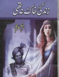 Zindagi Khak Na Thi Novel By Umme Maryam Pdf Free
