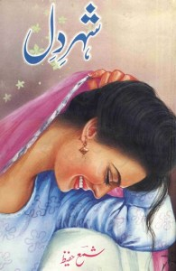Shehr e Dil Novel By Shama Hafeez Pdf Download
