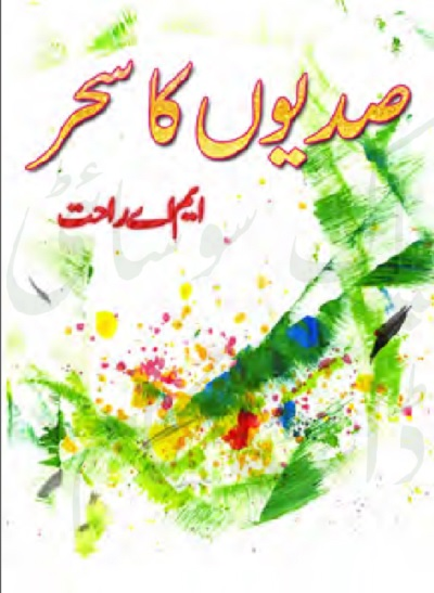 Sadiyon Ka Sehar Novel By MA Rahat Pdf