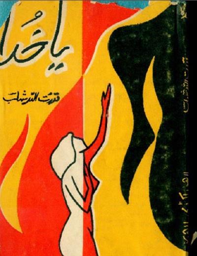 Ya Khuda Urdu Afsane By QudratUllah Shahab Pdf