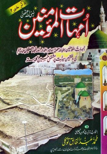 Umhat Ul Momineen Urdu By Abdul Khaliq Tawakli Pdf Free