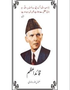 Quaid e Azam By Maqbool Anwar Dawoodi Pdf Free