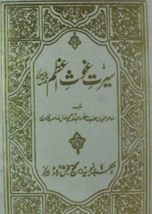 Seerat e Ghaus e Azam Urdu Pdf Free Download