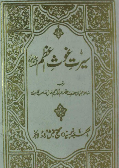 Seerat e Ghaus e Azam Urdu Pdf Free Download