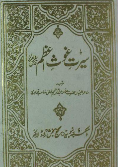 Seerat e ghaus e azam urdu pdf free download the library pk seerat e ghaus e azam urdu pdf free download altavistaventures Image collections
