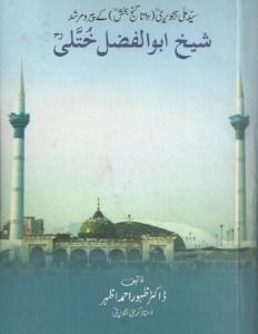 Shaikh Abul Fazal Khutli By Dr. Zahoor Ahmed Azhar Pdf