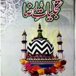 Tajalliyat e Raza By Allama Arshad Ul Qadri Pdf Free
