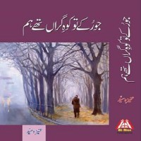 Jo Ruke To Kohe Giran The Hum By Aneeza Syed Pdf