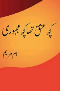 Kuch Ishq Tha Kuch Majboori Novel By Umme Maryam Pdf