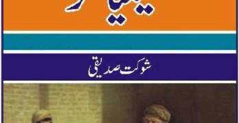 Keemiagar By Shaukat Siddiqui Pdf Download Free