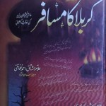 Karbala Ka Musafir Pdf By Mushtaq Ahmad Nizami Download