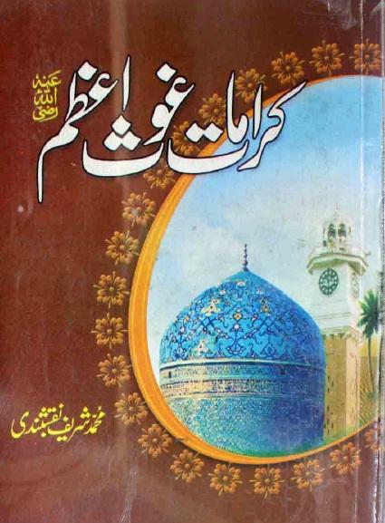 Karamat e Ghaus e Azam Free Pdf Download