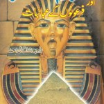 Ahram e Misr History Urdu Pdf Download Free