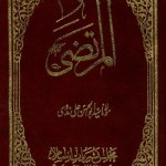 Al Murtaza Urdu By Syed Abul Hassan Nadvi Pdf Free