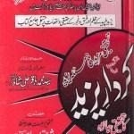Kirdar e Yazeed Ka Tehqeeqi Jaiza Urdu Pdf Download