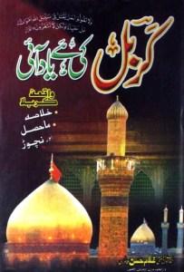 Karbal Ki Hai Yaad Ayee Book in Urdu Pdf Download