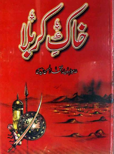 Khak e Karbala Urdu By Syed Iftikhar Ul Hassan Pdf Free