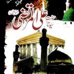 Hazrat Syedna Ali Al Murtaza By Abdul Khaliq Pdf Free