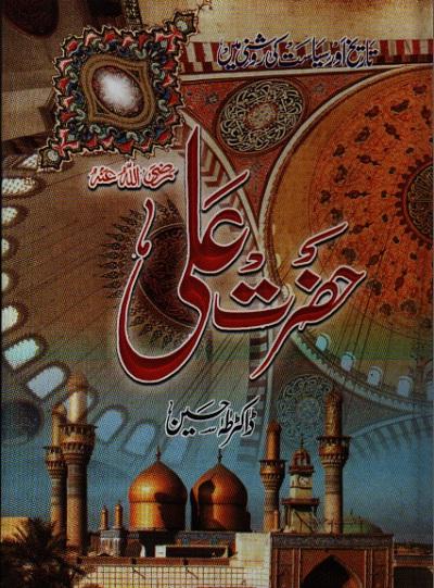 Hazrat Ali Urdu By Dr. Taha Hussain Pdf Download Free