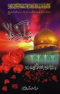 Sham e Karbala Urdu By Maulana Shafi Okarvi Pdf Free