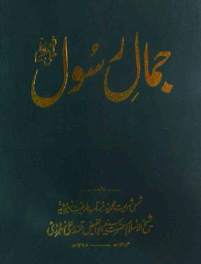 Jamal e Rasool By Syed Abul Faiz Qalandar Ali Pdf Free