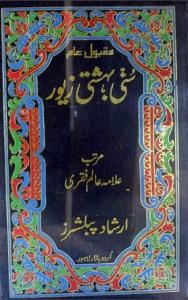 Sunni Bahishti Zewar Urdu By Alam Faqri Pdf Download