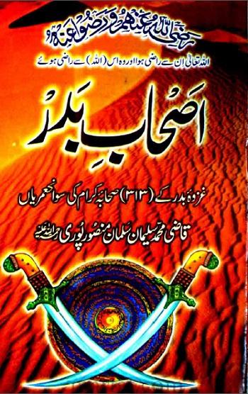 Ashab e Badar Pdf By Qazi Sulaiman Mansoorpuri Download