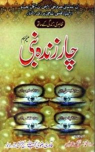 Char Zinda Nabi By Abdul Ahad Qadri Pdf Download