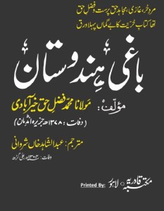 Baghi Hindustan By Allama Fazal e Haq Khairabadi Pdf Free