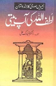 Lutfullah Ki Aap Beeti By Dr Mubarak Ali Pdf Download