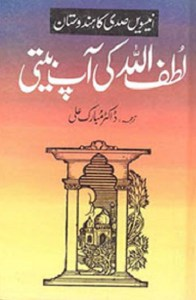 Lutfullah Ki Aap Beeti By Dr Mubarak Ali Pdf Download