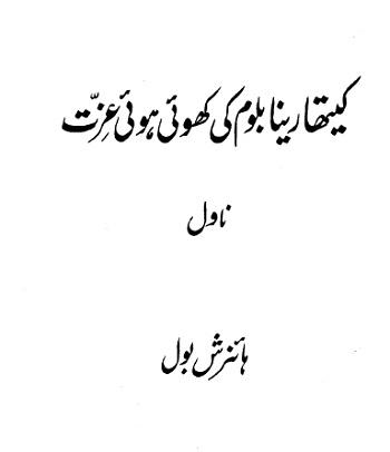 Katharina Blum Ki Khoi Hui Izat Urdu Novel By Heinrich Boll