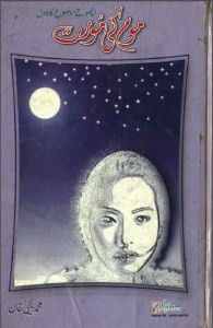 Mom Ki Moorat Novel By Baba Yahya Khan Pdf