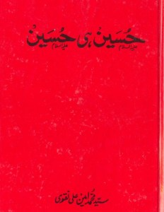 Hussain Hi Hussain Poetry Urdu Pdf Download Free