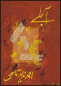 Aablay By Ahmad Nadeem Qasmi Free Pdf Download