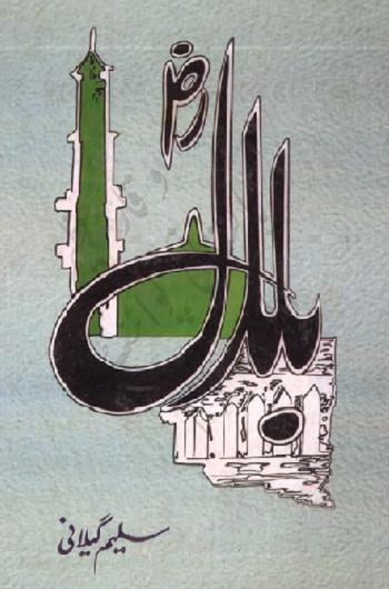 Bilal Urdu Book By Saleem Gilani Pdf Download Free