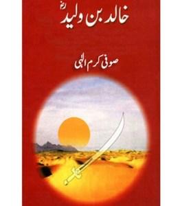 Khalid Bin Waleed By Sufi Karam Ilahi Urdu Pdf Download