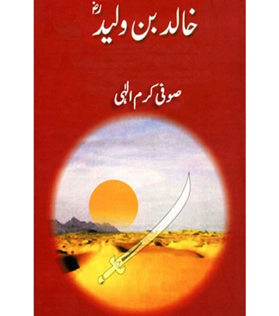 Khalid Bin Waleed By Sufi Karam Ilahi Urdu Pdf Download