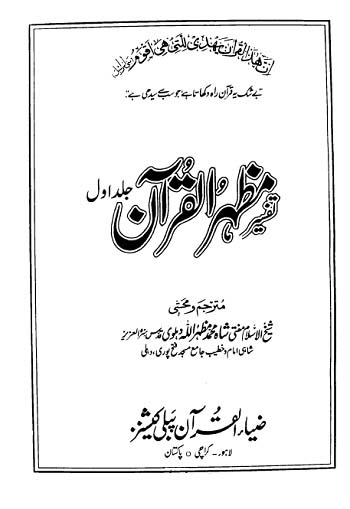 Tafseer Mazhar Ul Quran By Mufti Mazhar Ullah Dehlvi Pdf