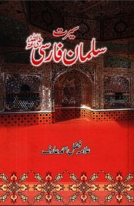 Seerat e Salman Farsi By Fazal Ahmad Arif Pdf Download