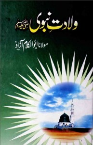 Wiladat e Nabwi Urdu By Abul Kalam Azad Pdf Download