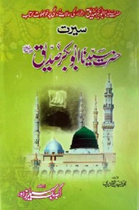 Seerat Hazrat Syedna Abu Bakr Siddique Pdf Download