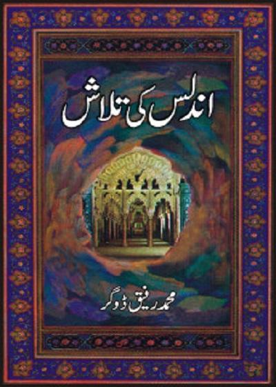 Undlas Ki Talash By Muhammad Rafiq Dogar Pdf