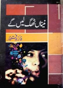 Naina Thag Lain Gay Novel By Faiza Iftikhar Pdf Free