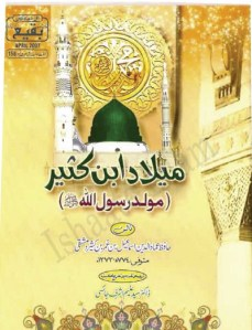 Milad Ibne Kaseer By Imam Ibne Kaseer Pdf Download