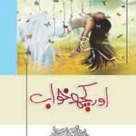 Aur Kuch Khawab Complete Novel Pdf Free Download