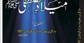 Milad e Mustafa By Mulla Ali Bin Sultan Al Qari Pdf Free