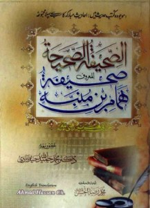 Sahifa Hammam Ibn Munabbih Urdu Translation Pdf Free